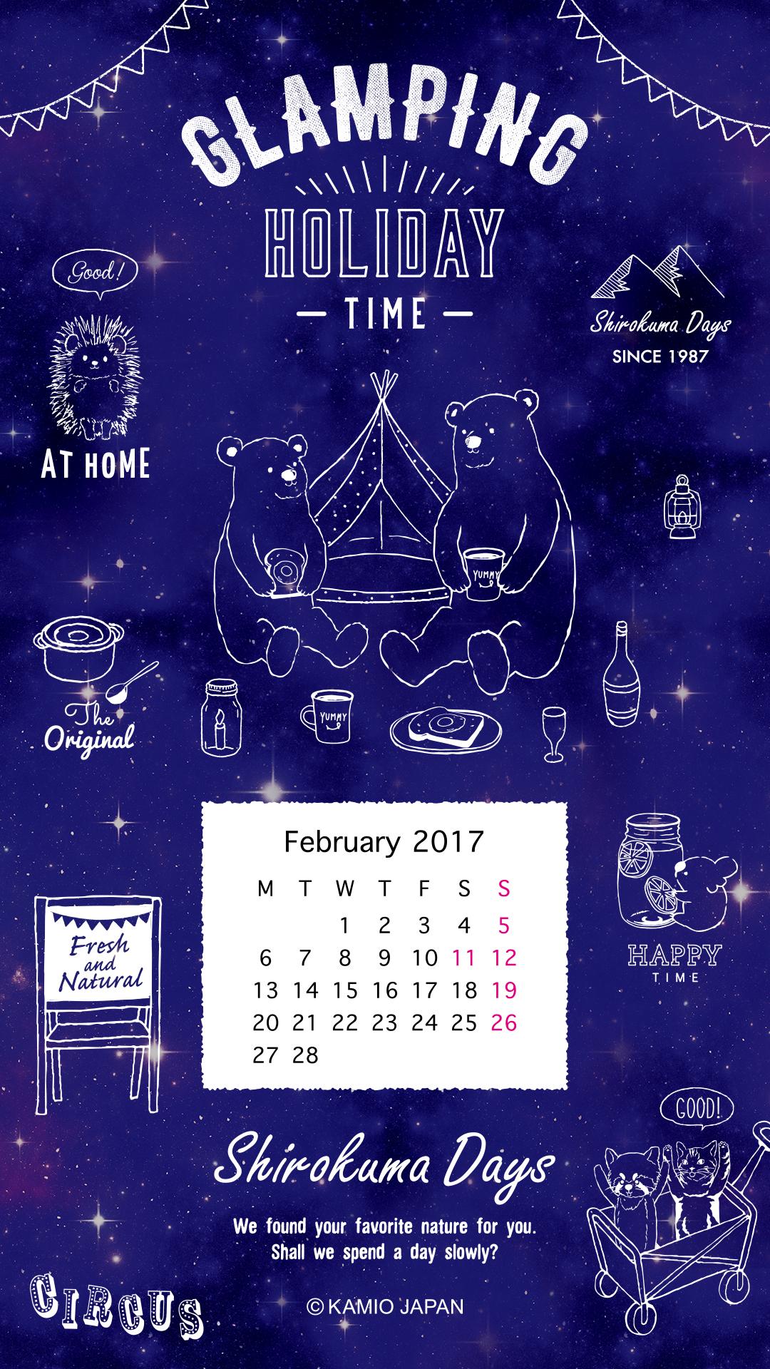 2月カレンダー壁紙プレゼント ニュース 株式会社カミオジャパン ファンシーグッズの企画 デザイン 製造 販売
