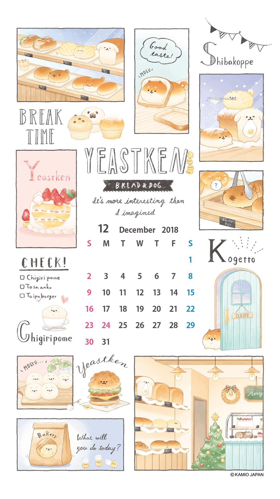 12月壁紙カレンダー配布 ニュース 株式会社カミオジャパン ファンシーグッズの企画 デザイン 製造 販売