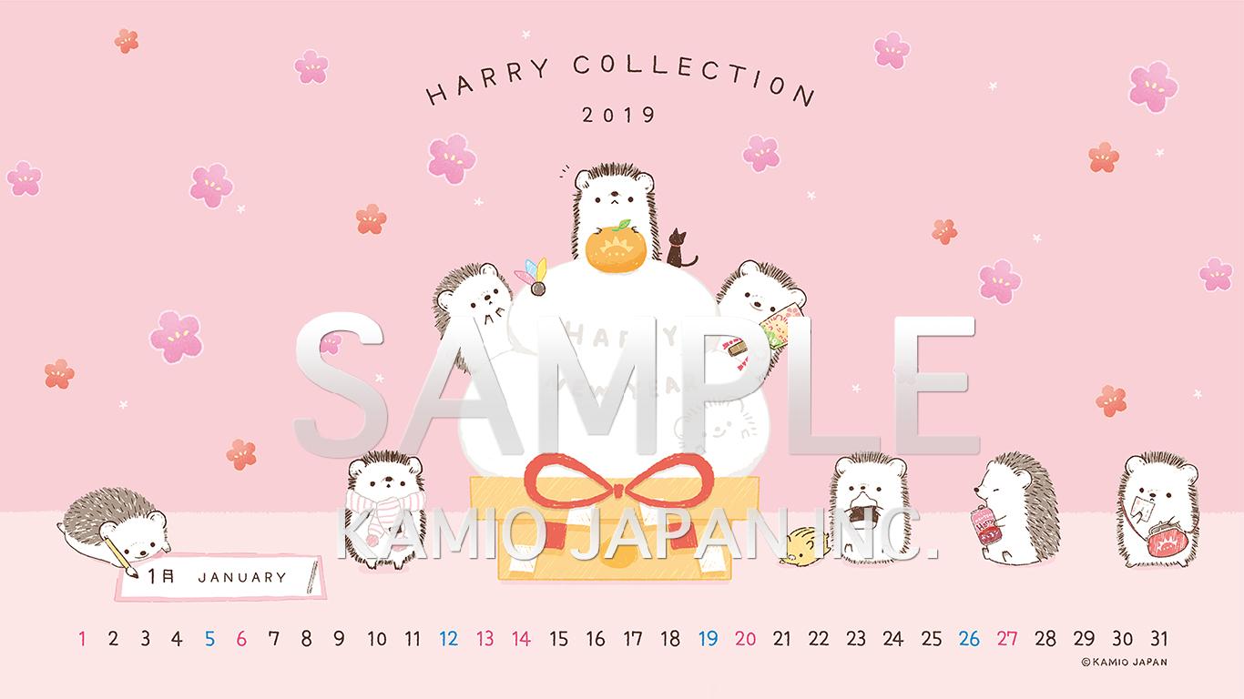 1月壁紙カレンダー配布 ニュース 株式会社カミオジャパン ファンシーグッズの企画 デザイン 製造 販売