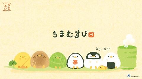 chimamusubi_1mini.jpg